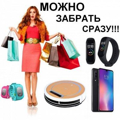 Все в наличии: Электроника Аксессуары Бытовая техника и пр.