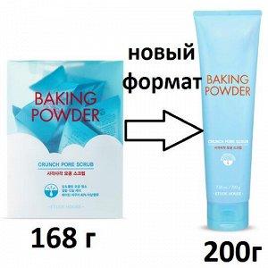 Скраб для лица Etude House Baking Powder Crunch Pore Scrub, 200г