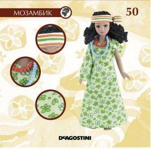 История моды.Специальный выпуск №1-50 Мозамбик