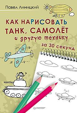 Как нарисовать танк, самолёт и другую технику за 30 секунд (Бумажный)