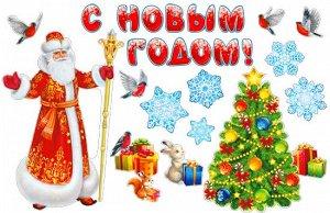 """Набор украшений на скотче """"С Новым Годом"""""""
