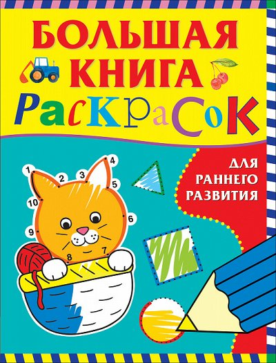 «POCMЭН» - Детское издательство №1 в России — Большая книга раскрасок — Детская литература