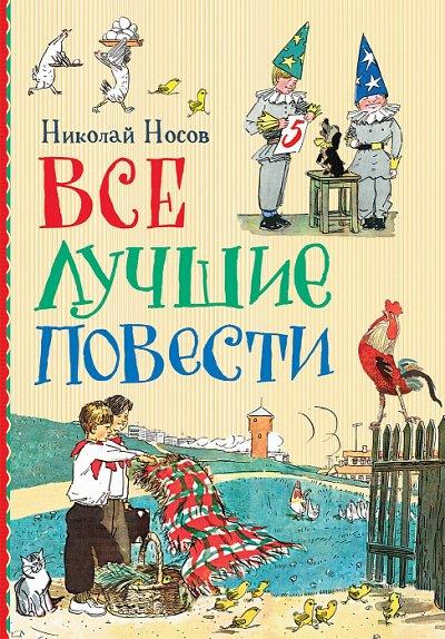 «POCMЭН» — Детское издательство №1 в России — Книги Н. Носова — Детская литература