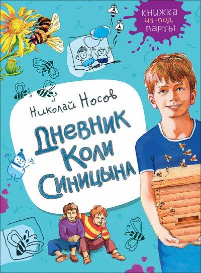 «POCMЭН» — Детское издательство №1 в России — Книжка из-под парты — Детская литература