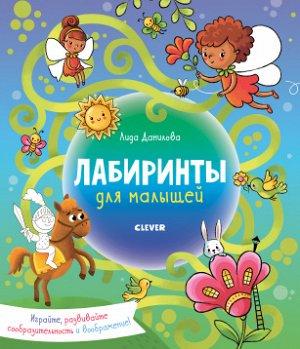 РВм19. Лабиринты. Лабиринты для малышей/Данилова Л.