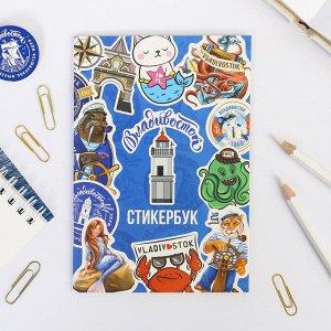 Альбом с наклейками «Владивосток»