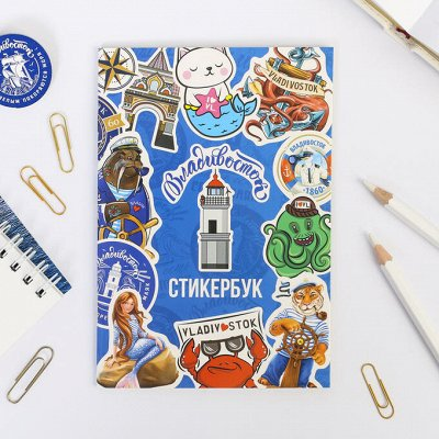 Нескучная канцелярия ʕ • ₒ • ʔ — Коллекция с символикой Владивостока — Подарочные издания