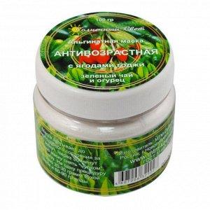 Альгитная маска АНТИВОЗРАСТНАЯ с ягодами годжи 100 г ( зеленый чай и огурец )