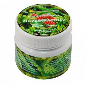 Альгитная маска АНТИВОЗРАСТНАЯ с женьшенем 100 г ( зеленый чай и огурец )