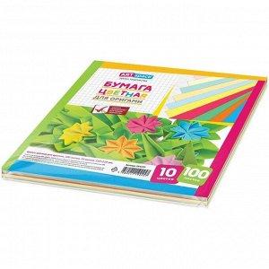 Цветная бумага для оригами и аппликации ArtSpace, 210*210мм, 100л., 10цв.
