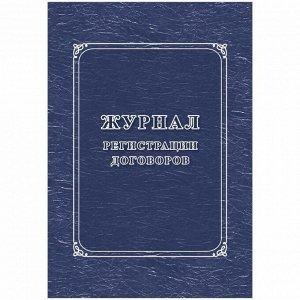 Журнал регистрации договоров А4, 16л., на скрепке, блок писчая бумага