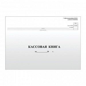 Кассовая книга (форма КО-4), А4, 48л, горизонтальная, мелованный картон, блок газетный
