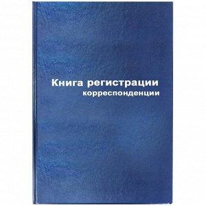 Книга регистрации корреспонденции А4, 96л., бумвинил, блок офсетный