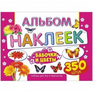 """Альбом с наклейками Лис """"Цветы и бабочки"""", A4, 350шт."""