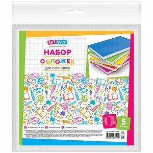 Набор обложек (5шт) 233*450 для учебников, универсал. ArtSpace, с липким слоем, ПП 80мкм
