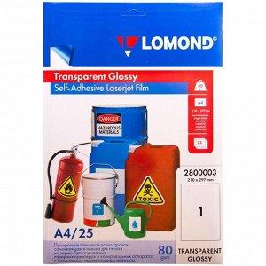 Пленка самоклеящаяся А4 для лаз.принтеров Lomond прозрачная, неделенная (25л)
