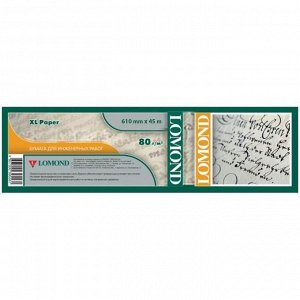 Бумага для плоттера офсетная Lomond, 610мм*45м, 80г/м2, вт. 50,8 мм