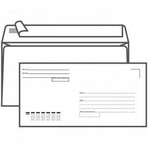 Конверт E65 110*220 с подсказом, б/окна, отр. лента