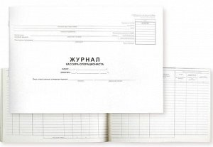 Журнал кассира-операциониста, (форма КМ-4) 280*190, 48л, горизонт., картон, блок газет.