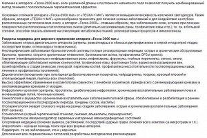 Аппарат ГЕСКА-1/4 МАГ (ГЕСКА-2000)