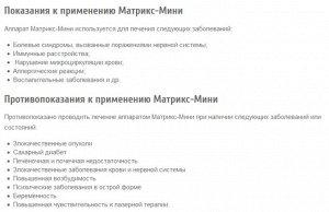 Портативный лазерный терапевтический аппарат МАТРИКС-МИНИ