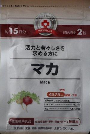 мака 4575 мг