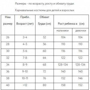 """Пуговка Карнавальный костюм """"Военная медсестра""""2038 к-18"""