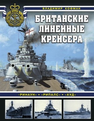 Кофман В.Л. Британские линейные крейсера
