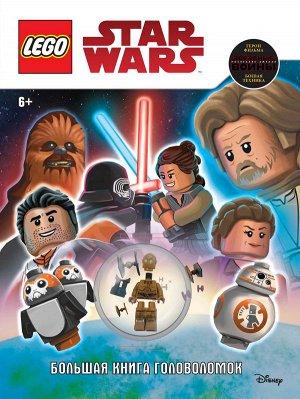 STAR WARS. Большая книга головоломок (+ мини-фигурка C-3PO)