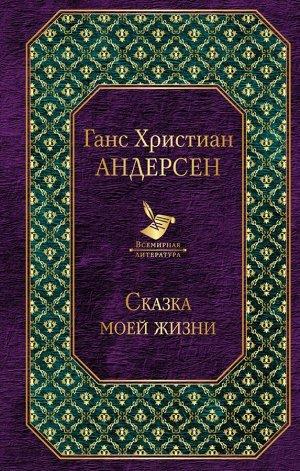 Андерсен Г.Х. Сказка моей жизни. Автобиография великого сказочника