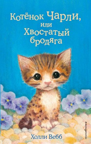 Вебб Х. Котёнок Чарли, или Хвостатый бродяга (выпуск 43)