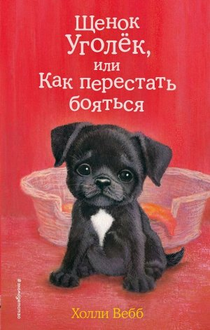 Вебб Х. Щенок Уголёк, или Как перестать бояться (выпуск 42)