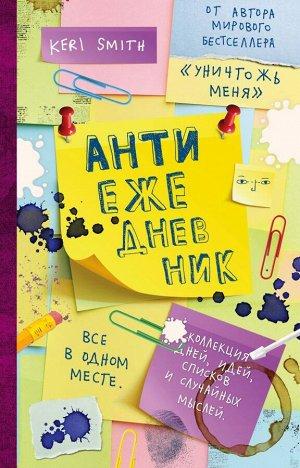 Смит К. Антиежедневник (желтый)
