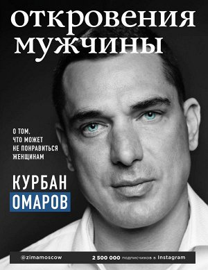 Омаров К.О. Откровения мужчины. О том, что может не понравиться женщинам