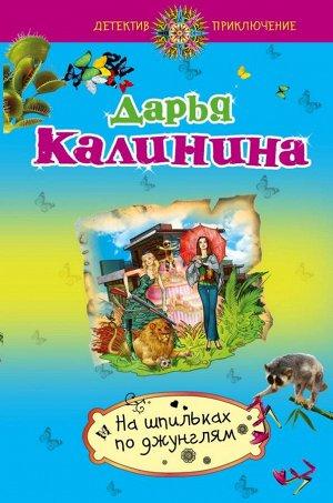 Калинина Д.А. На шпильках по джунглям