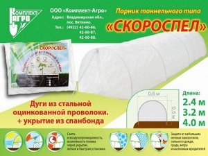 Парник Скороспел 3,2м тонельного типа с УКРЫТИЕМ