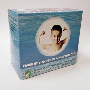 Набор для иммунитета