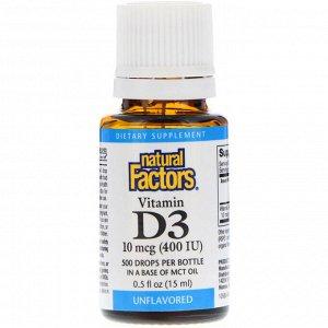 Natural Factors, Витамин D3 в каплях, без ароматизаторов, 10 мкг (400 МЕ), 15 мл (0,5 жидк. унции)