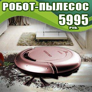 Акция для Вашего дома!⚡ Молниеносная раздача!⚡ — Роботы-пылесосы-отзывы супер! Новый приход! — Роботы-пылесосы
