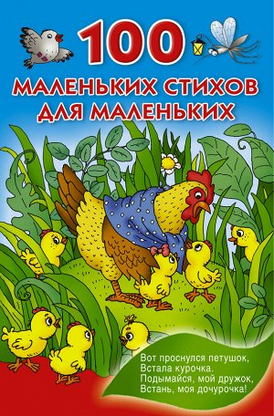Дмитриева В.Г., Виноградова Н.В., Булатов М. А. 100 маленьких стихов для маленьких