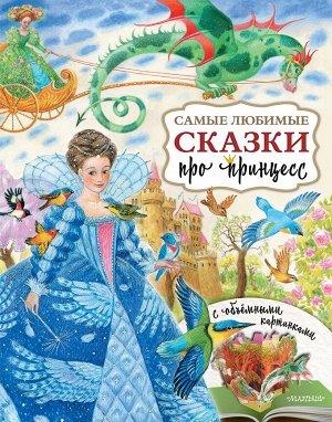 Павлова К.А., Яшина Г.А. Самые любимые сказки про принцесс