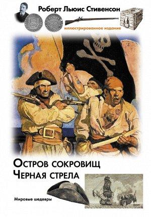 Стивенсон Р.Л. Остров сокровищ. Черная стрела