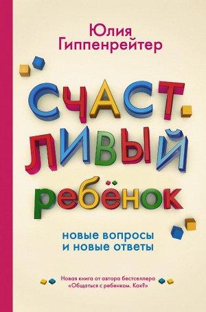 Гиппенрейтер Ю.Б. Счастливый ребенок: новые вопросы и новые ответы