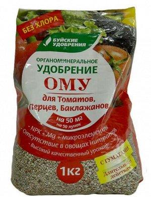 """ОМУ """"для томатов, перцев, баклажан"""" 1 кг"""