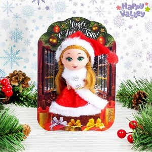 Кукла малышка с открыткой «Чудес В Новом Году», цвета МИКС, 18 х 12 см