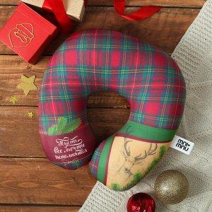 Подушка-антистресс «Пусть все мечты исполнятся», новогодний подголовник