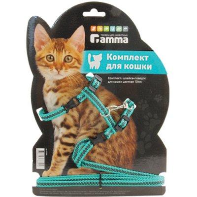 Огромная покупка для кошек, хомячков, птиц и рыб🌳 — Амуниция(Шлейки/Адресники/Ошейники/Антицарапки)