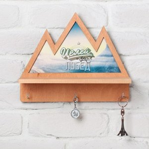 Ключница с полкой «Горы», 23x 28 см