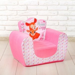 Мягкая игрушка-кресло «Оленята», цвет розовый