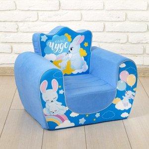 Мягкая игрушка-кресло «Зайчики», цвет синий